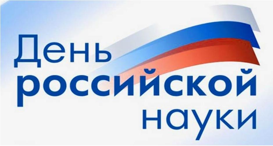 План мероприятий ЯНЦ КМП посвященные Дню российской науки
