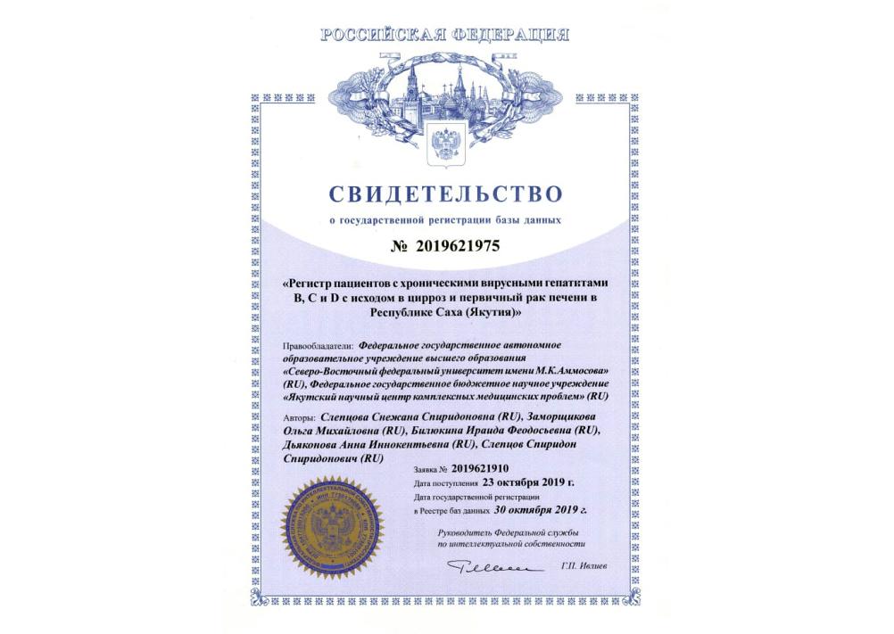 О государственной регистрации базы данных «Регистр пациентов с хроническими вирусными гепатитами B, C и D с исходом в цирроз и первичный рак печени в Республике Саха (Якутия)»