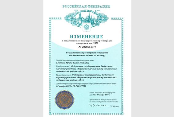 В ЯНЦ КМП получены свидетельства о государственной регистрации программы для ЭВМ