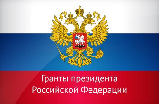 О проведении конкурсов на получение ГРАНТОВ Президента Российской Федерации для государственной поддержки молодых российских ученых