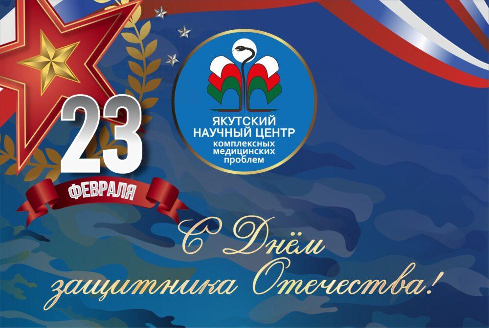 Поздравление от Анны Николаевны Романовой с Днём защитника Отечества