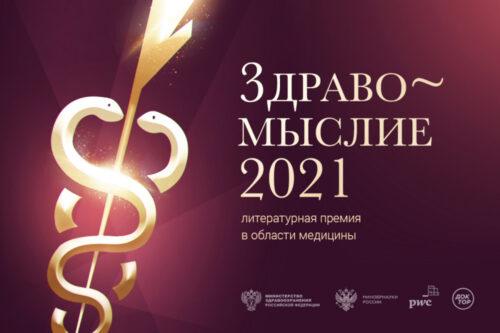 Ежегодная литературная премия в области медицины «Здравомыслие»