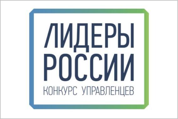 Начало отбора участников четвертого открытого конкурса для руководителей нового поколения «Лидеры России»