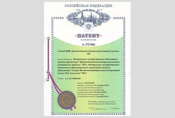 Получен Патент на изобретение №2727684 «Способ ДНК-диагностики аутосомно-рецессивной глухоты-103»