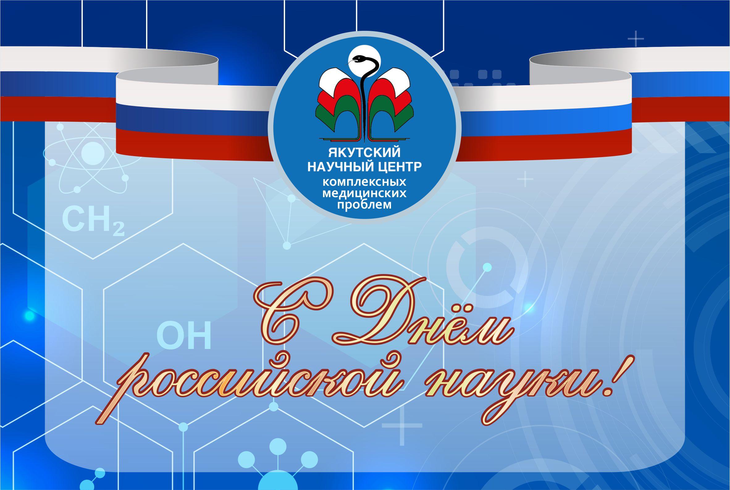 Поздравление от Анны Николаевны Романовой с Днём российской науки