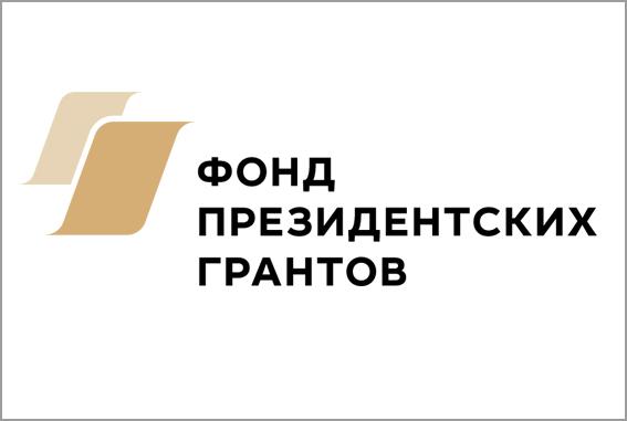 Стали известны победители первого конкурса Фонда президентских грантов 2021 года
