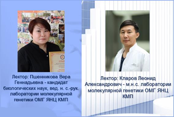 Мероприятия ЯНЦ КМП в рамках Дня российской науки – 2021