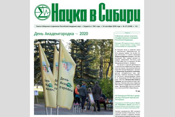 Газета Сибирского отделения Российской академии наук