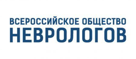 13 декабря 2019 г. прошло очередное и последнее заседание в уходящем году  филиала Российского общества Неврологов