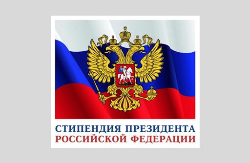 О проведении конкурсного отбора получателей СТИПЕНДИИ Президента Российской Федерации молодым ученым и аспирантам