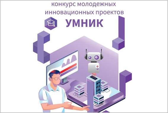 ГАУ «Технопарк «Якутия»» сообщает о начале приема заявок на полуфинальный отбор программы «Умник»