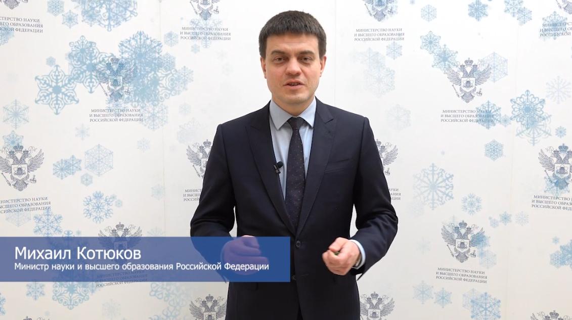 Поздравление с Новым годом от министра науки и высшего образования Российской Федерации М.М. Котюкова