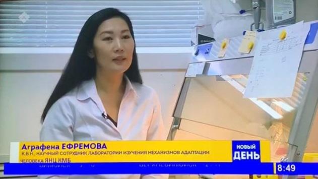 03 октября 2018 года вышел эфир на НВК «Саха» с участием к.б.н., с.н.с. ОИМА ЯНЦ КМП Ефремовой Аграфены Владимировны