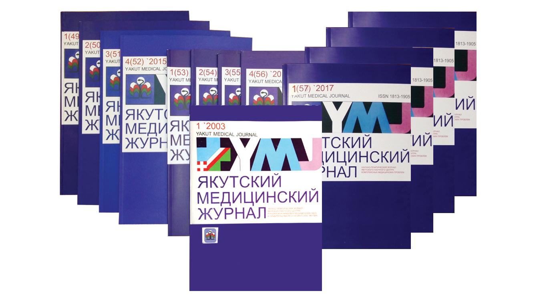 Ученый совет ЯНЦ КМП, посвященный 15-летнему юбилею со дня выхода первого номера научно-практического издания «Якутский медицинский журнал»
