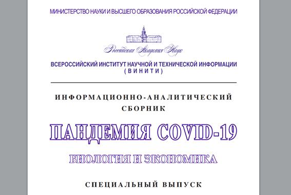 Пандемия COVID-19. Биология и экономика
